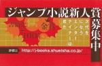 ジャンプ小説新人賞告知(『怪談彼女 てけてけ』重版帯袖より。2015年度の募集は3月31日で締切)