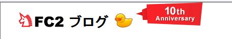 FC2ブログ十周年ロゴ
