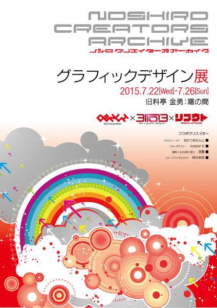 nosiro-creators-archive01.jpg