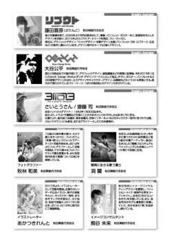 nosiro-creators-archive02.jpg