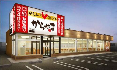karayama.jpg