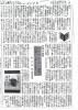 八重山毎日新聞 20150405