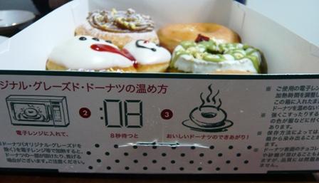 クリスピークリームドーナツ:箱