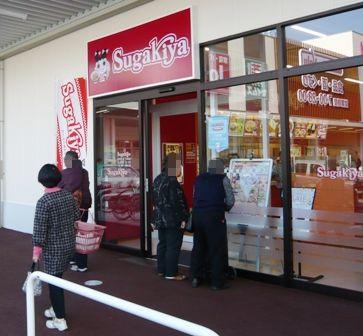 Sugakiya:外観