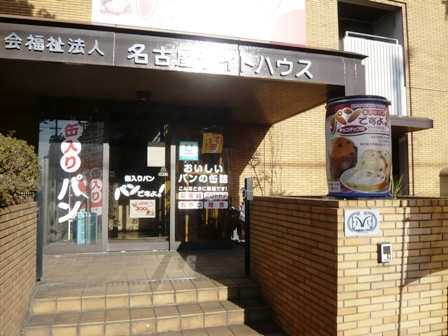 名古屋ライトハウス:外観2