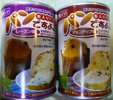 名古屋ライトハウス:缶入りパン