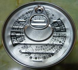 名古屋ライトハウス:缶入りパン2