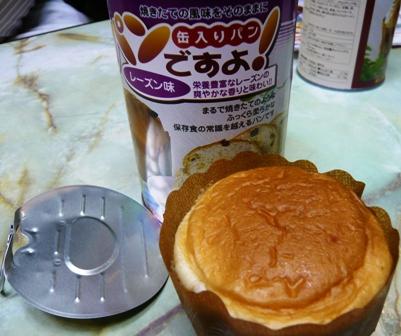 名古屋ライトハウス:缶入りパン4