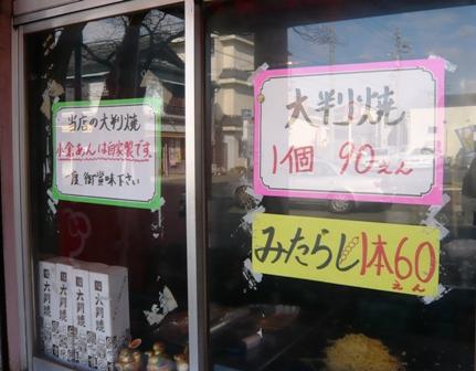 SAKAMATA:店外貼り紙