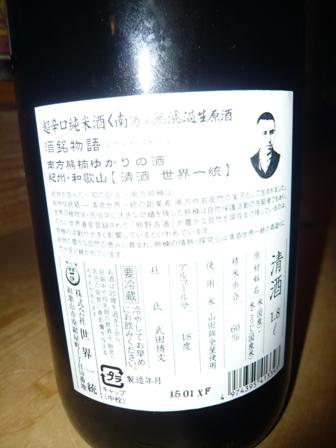 カッシーズバーゆくい:日本酒;南方