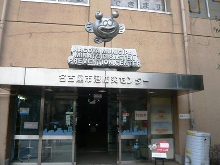 カンナ:名古屋市港防災センター