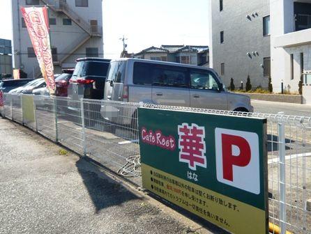 華:駐車場