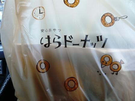 はらドーナッツ:袋