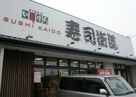 寿司街道:外観2