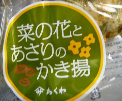 ヤマサちくわ:菜の花とあさりのかき揚げ1