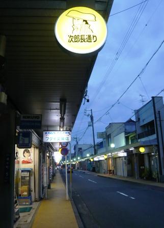 次郎長通り商店街2