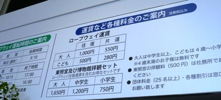 日本平:ロープウェイ乗り場