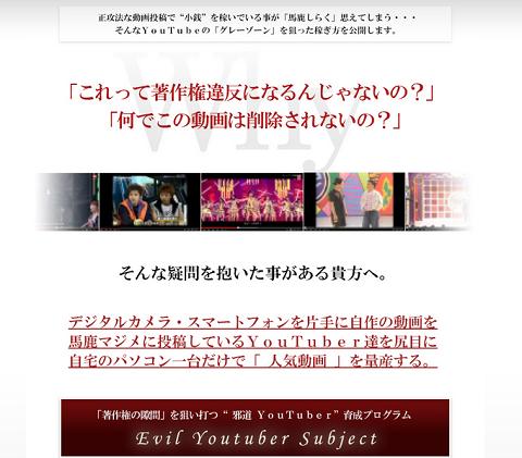 邪道Youtuber育成プログラム1
