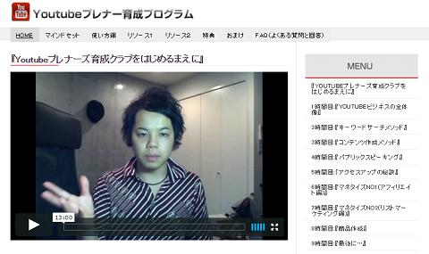 youtubeプレナー育成プログラム2