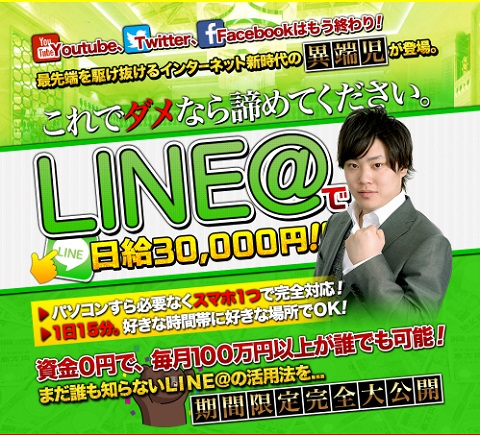 LINE@で3万1