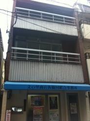商店街事務所