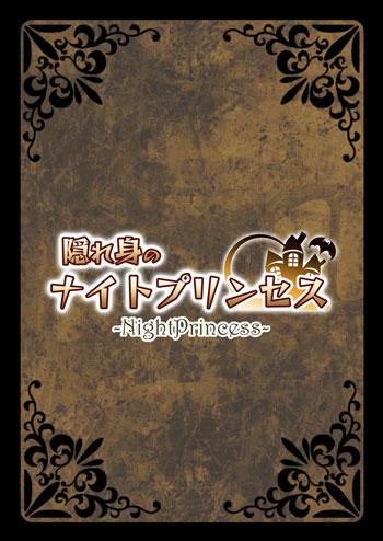 ナイトプリンセス-裏2