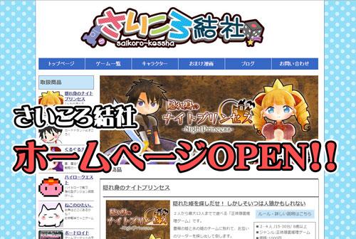 HP_open.jpg