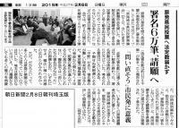 Asahi150208Saitama1280.jpg
