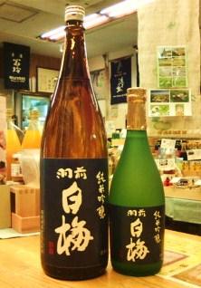 20150117羽前白梅 純米吟醸