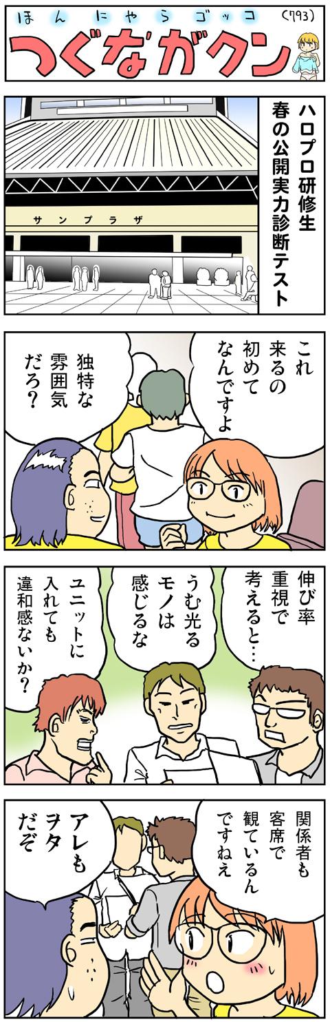 fc2-2015_0506-01.jpg