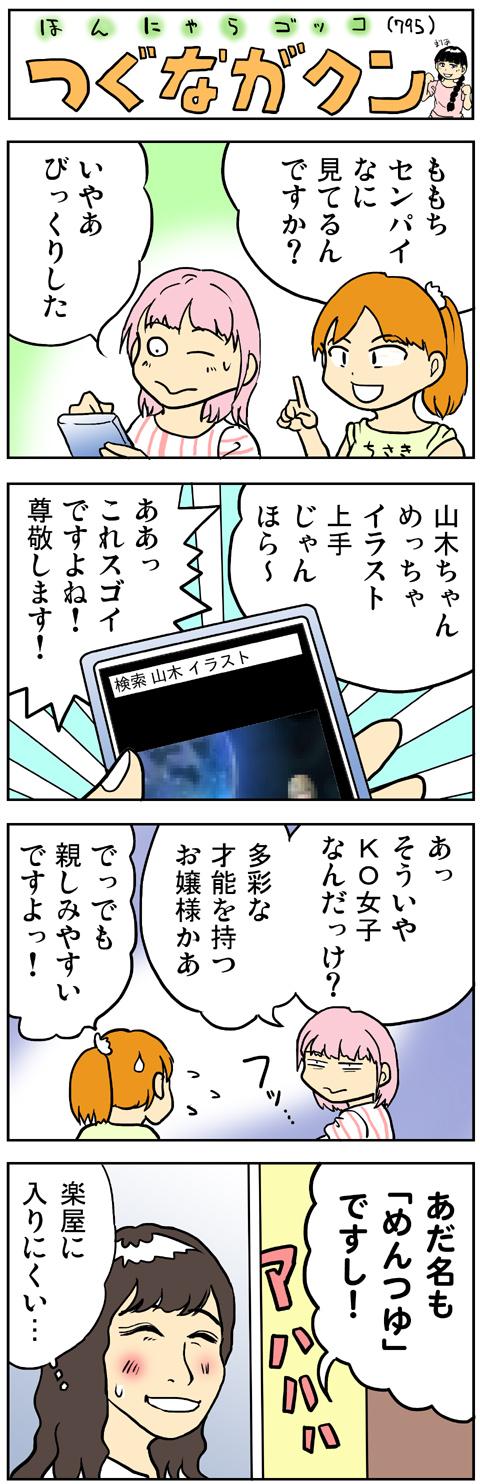 fc2-2015_0519-01.jpg