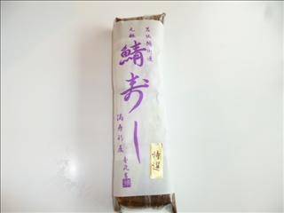 2015-07-06サバ寿司 (2)_0
