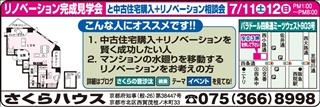 2015-07-11 玉手箱 A4枠JPG ブログ