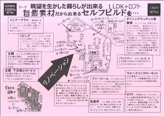 2015-07-04~12 リノベ完成見学会( 裏)ブログ