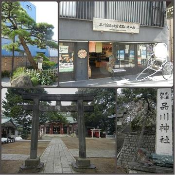H27012802品川宿・品川神社