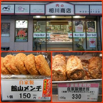H27031302相川商店