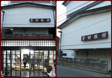 H27031801幸田旅館