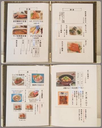 H27041108魚屋食堂勝浦