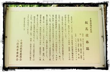 H27050202飯高檀林跡