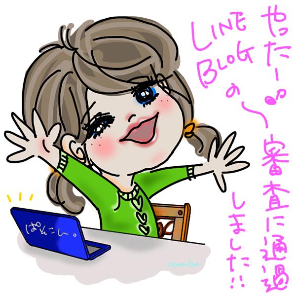LINE BLOG審査通過