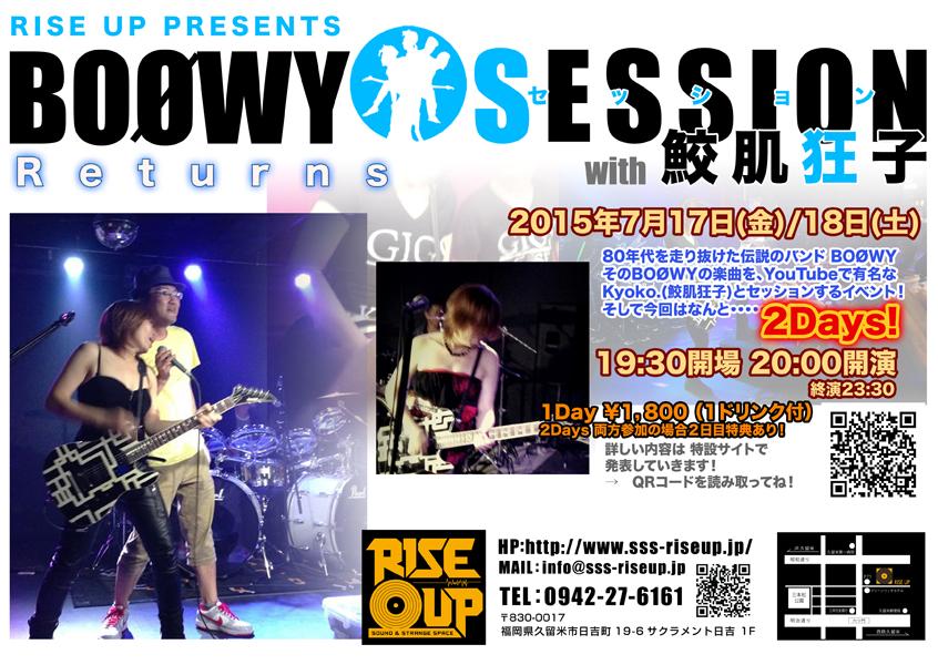 boowysession20150717s.jpg