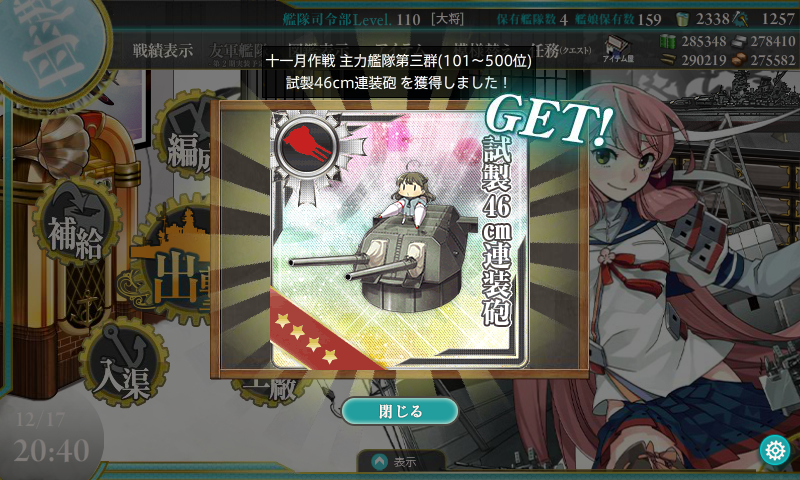 KanColle-141217-20403113.png