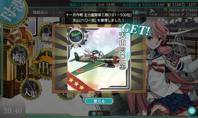 KanColle-141217-20403585.png