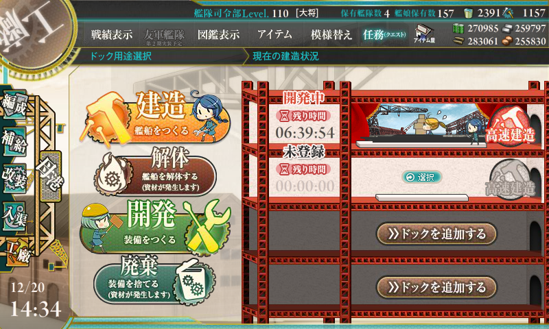 KanColle-141220-14343438.png