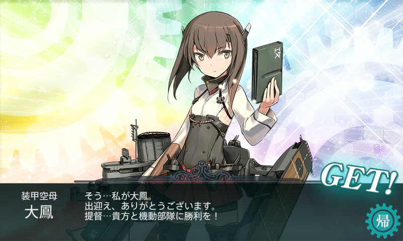 KanColle-141220-22392452.png