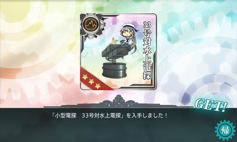 KanColle-141231-13025598.png