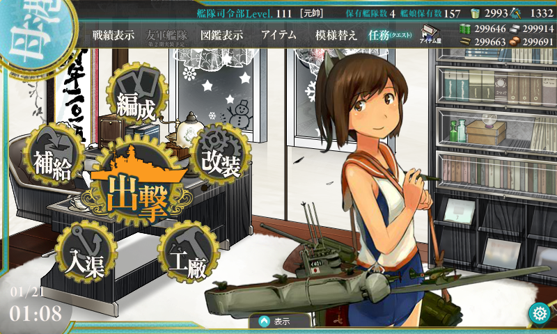 KanColle-150121-01080638.png