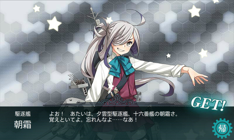 KanColle-150223-03474902.png