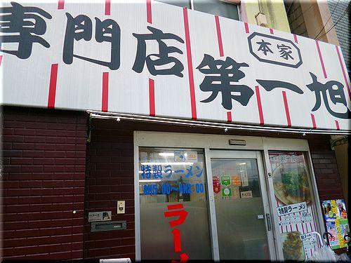 daiichi_asahi1