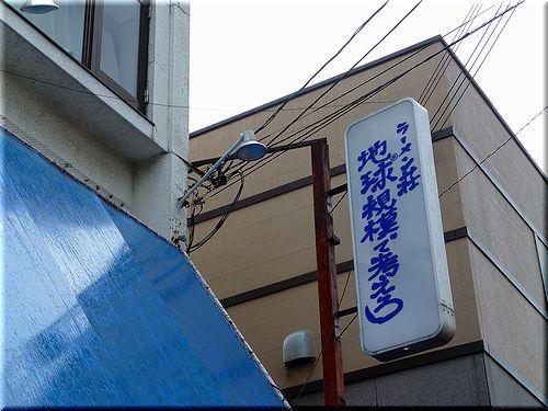 chikyukibo2